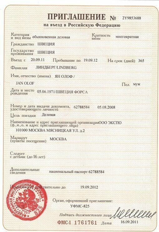 бланк приглашения в россию для иностранного гражданина
